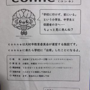 conne(コンネ)